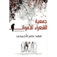 جمعية الشعراء الأموات