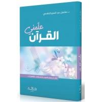 علمني القرآن أفكار ومفاهيم وتصورات وأولويات