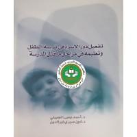 تفعيل دور الأسرة في تربية الطفل وتعليمه في مراحل ما قبل المدرسة