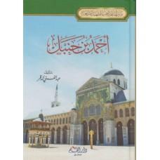 أحمد بن حنبل سير أئمة المذاهب الأربعة