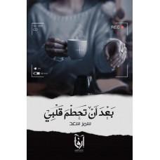 بعد ان تحطم قلبي الكتب العربية