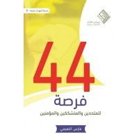 44 فرصة للملحدين والمتشككين والمؤمنين