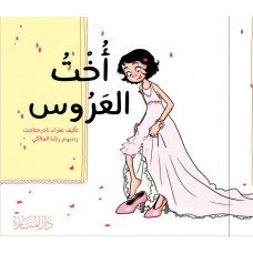 اخت العروس