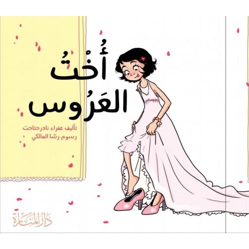 اخت العروس الكتب العربية