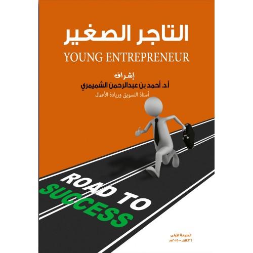 التاجر الصغير الكتب العربية