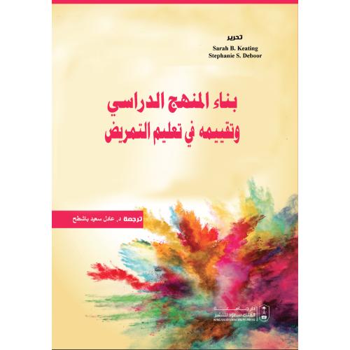 بناء المنهج الدراسي وتقييمه في تعليم التمريض