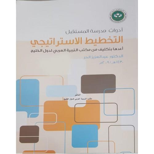 التخطيط الاستراتيجي الإدارة