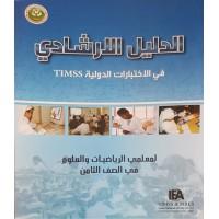الدليل الارشادي في الاختبارات الدولية TIMSS لمعلمي الرياضيات والعلوم الصف الثامن