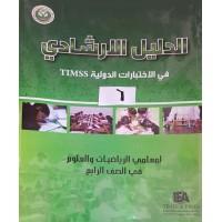 الدليل الارشادي في الاختبارات الدولية TIMSS لمعلمي الرياضيات والعلوم الصف الرابع