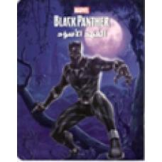 MARVEL - الفهد الاسود - BLACK PANTHER