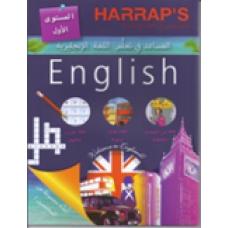 المساعد في تعلم اللغة الانجليزية المستوى الاول