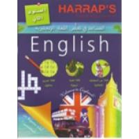 المساعد في تعلم اللغة الانجليزية المستوى الثاني