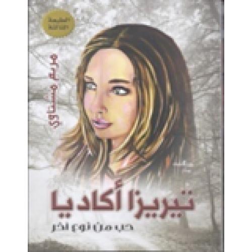تيريزا اكاديا,مريم مشتاوي,