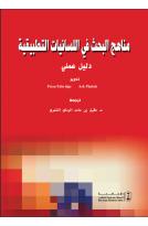 مناهج البحث في اللسانيات التطبيقية: دليل عملي