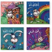 سلسلة سلوكي الجميل 4 كتب