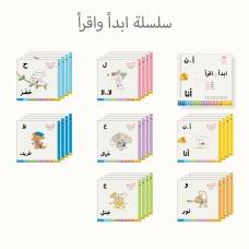 سلسلة  ابدأ واقرأ - 28 كتاب        الروايات والقصص