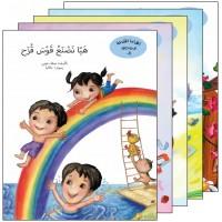 سلسلة القراءة المتدرجة المرحلة الثالثة أ 5 كتب
