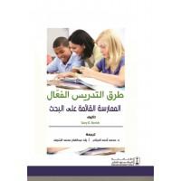 طرق التدريس الفعال الممارسة القائمة على البحث