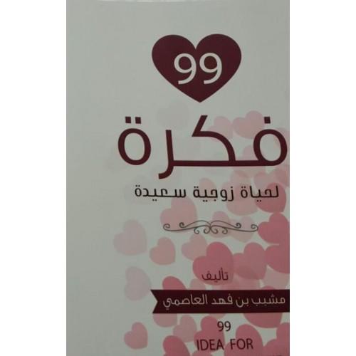 99 فكرة لحياة زوجية سعيدة الكتب العربية