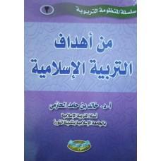من أهداف التربية الإسلامية