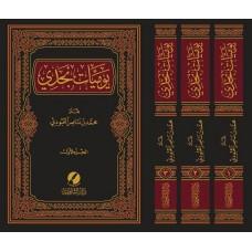 يوميات نجدي, محمد العبودي,