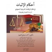 أحكام الاثبات في نظام المرافعات الشرعية السعودي