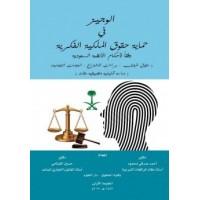 الوجيز في حماية حقوق الملكية الفكرية وفقا لأحكام الأنظمة السعودية