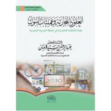 العقود التجارية وعمليات البنوك طبقا للانظمة القانونية بالسعودية الكتب العربية