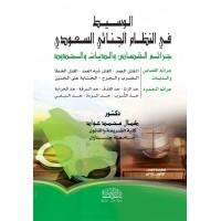 الوسيط في النظام الجنائي السعودي جرائم القصاص والديات والحدود