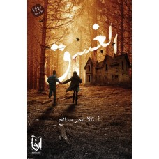 الغسق,تالا عمر صالح,