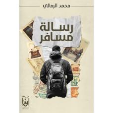 رسالة مسافر,محمد الرمالي,