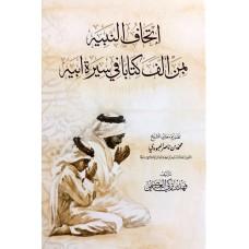 اتحاف النبيه بمن ألف كتابا في سيرة أبيه