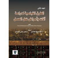 المجلد الثاني الطرق القياسية لدراسة آفات وأمراض نحل العسل