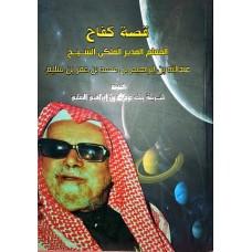 قصة كفاح المعلم الفلكي عبدالله بن ابراهيم بن محمد بن عمر بن سليم