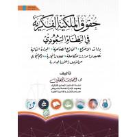 حقوق الملكية الفكرية فى النظام السعودي