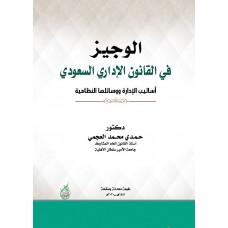 الوجيز في القانون الإداري السعودي
