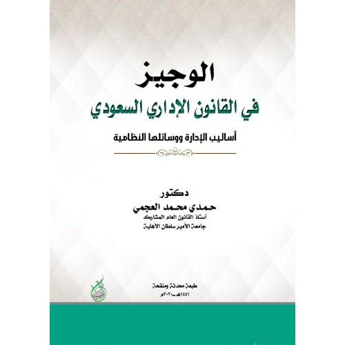الوجيز في القانون الإداري السعودي الأنظمة والقوانين