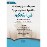 مجموعة المبادئ والاجتهادات القضائية للمحاكم السعودية في التحكيم
