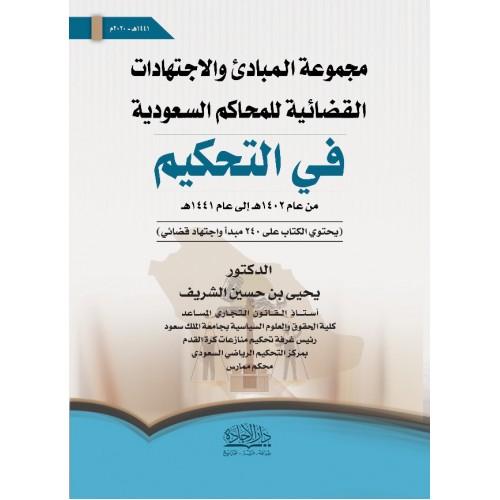 مجموعة المبادئ والاجتهادات القضائية للمحاكم السعودية في التحكيم الأنظمة والقوانين