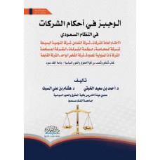 الوجيز في احكام الشركات في النظام السعودي