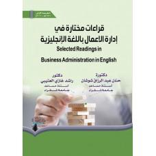 قراءات مختارة في إدارة الاعمال باللغة الانجليزية
