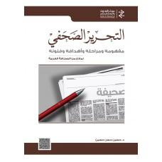 التحرير الصحفي مفهومه ومراحله وأهدافه وفنونه نماذج من الصحافة العربية