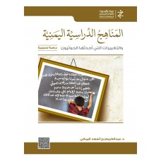 المناهج الدراسية اليمنية والتغييرات التي أحدثها الحوثيون