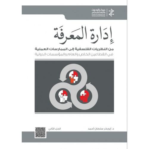 إدارة المعرفة من النظريات الفلسفية إلى الممارسات العملية في القطاعين الخاص والعام والمؤسسات الدولية