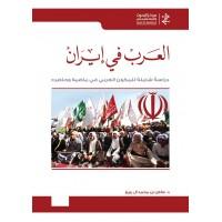 العرب في إيران دراسة شاملة للمكون العربي في ماضيه وحاضره
