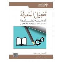 تفعيل المعرفة أدوات تطبيقية لتجسير الفجوة بين المعرفة والعمل