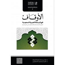 الأوقاف في المملكة العربية السعودية تعزيز الاستدامة والاستثمار في المجتمع