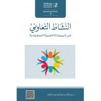 النشاط التعاوني في المملكة العربية السعودية