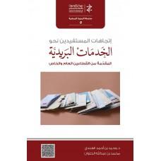 اتجاهات المستفيدين نحو الخدمات البريدية المقدمة من القطاعين العام والخاص