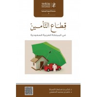 قطاع التأمين في المملكة العربية السعودية